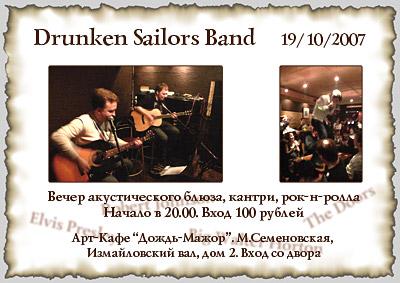 drunken sailor band