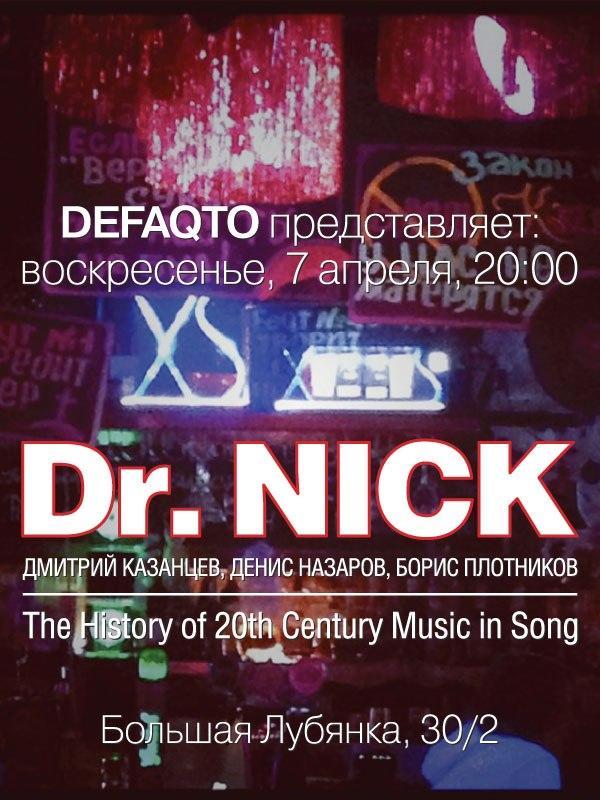 Группа Dr. Nick (+Б.Плотников) в DeFAQto