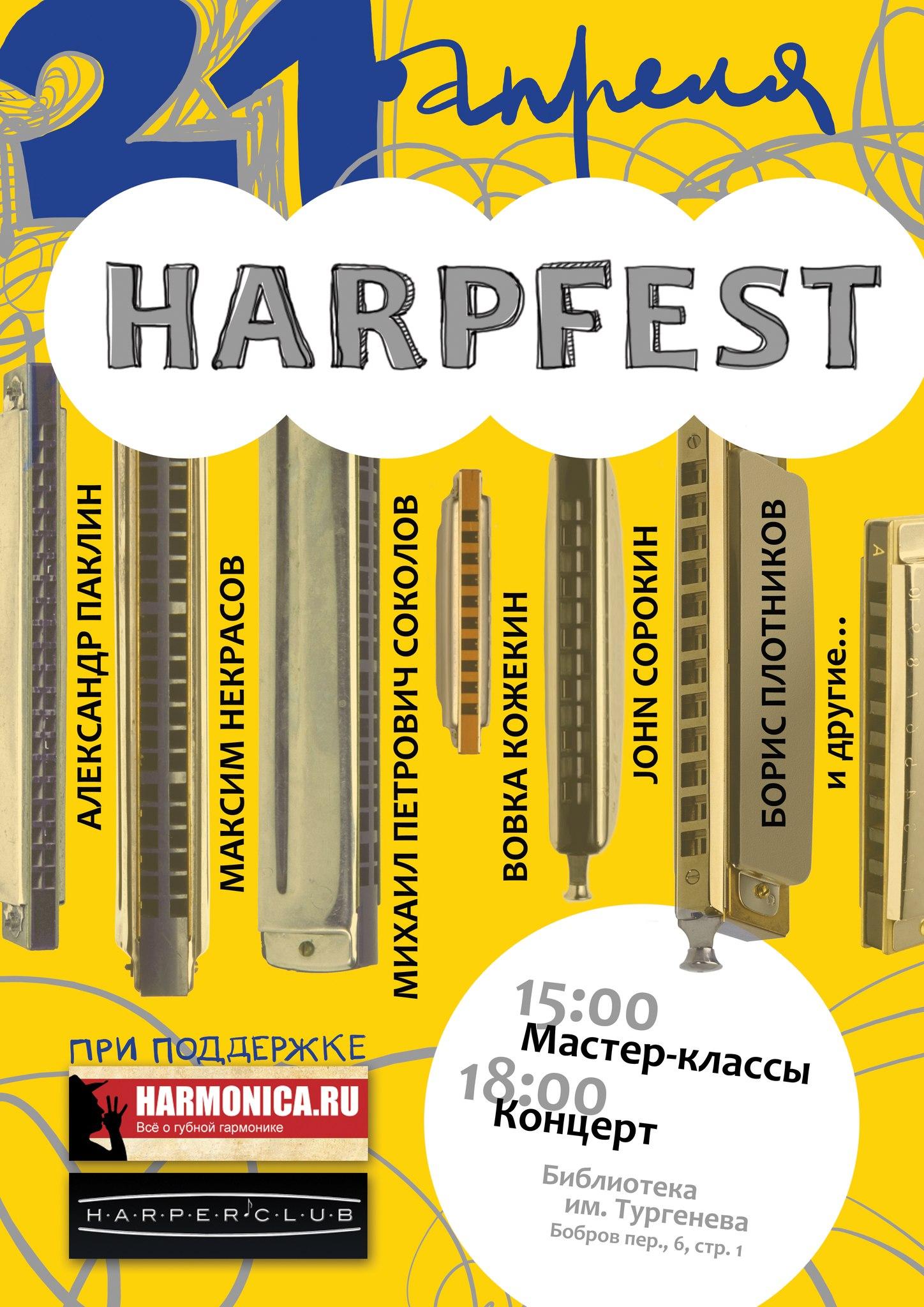 Московкий харпфест 2013