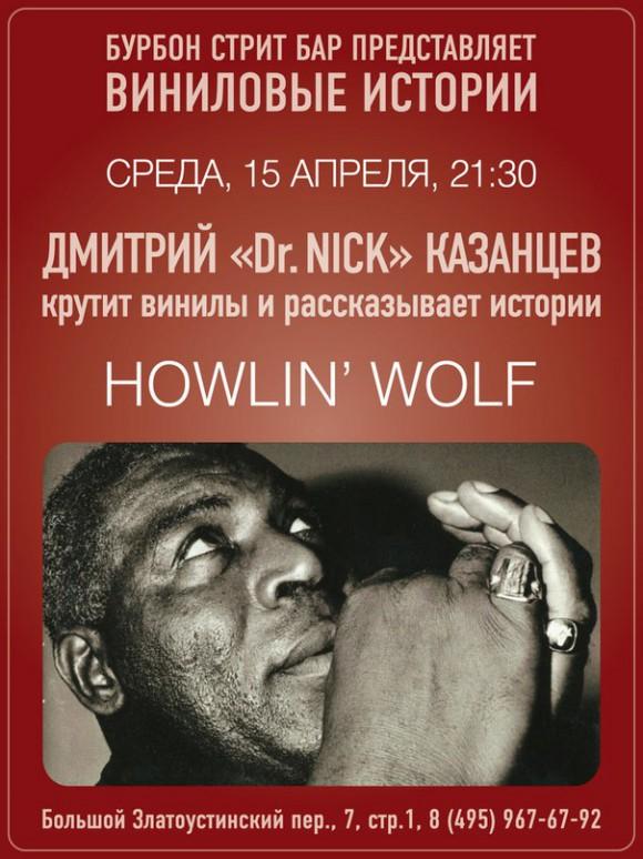 howlin_wolf