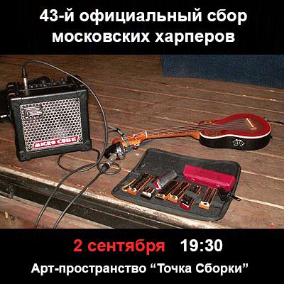 Официальные сборы московских харперов